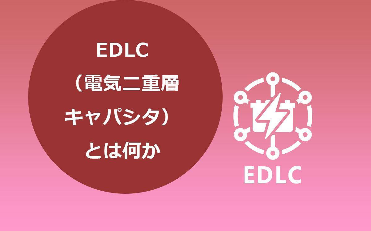 EDLC(電気二重層キャパシタ)とは何か