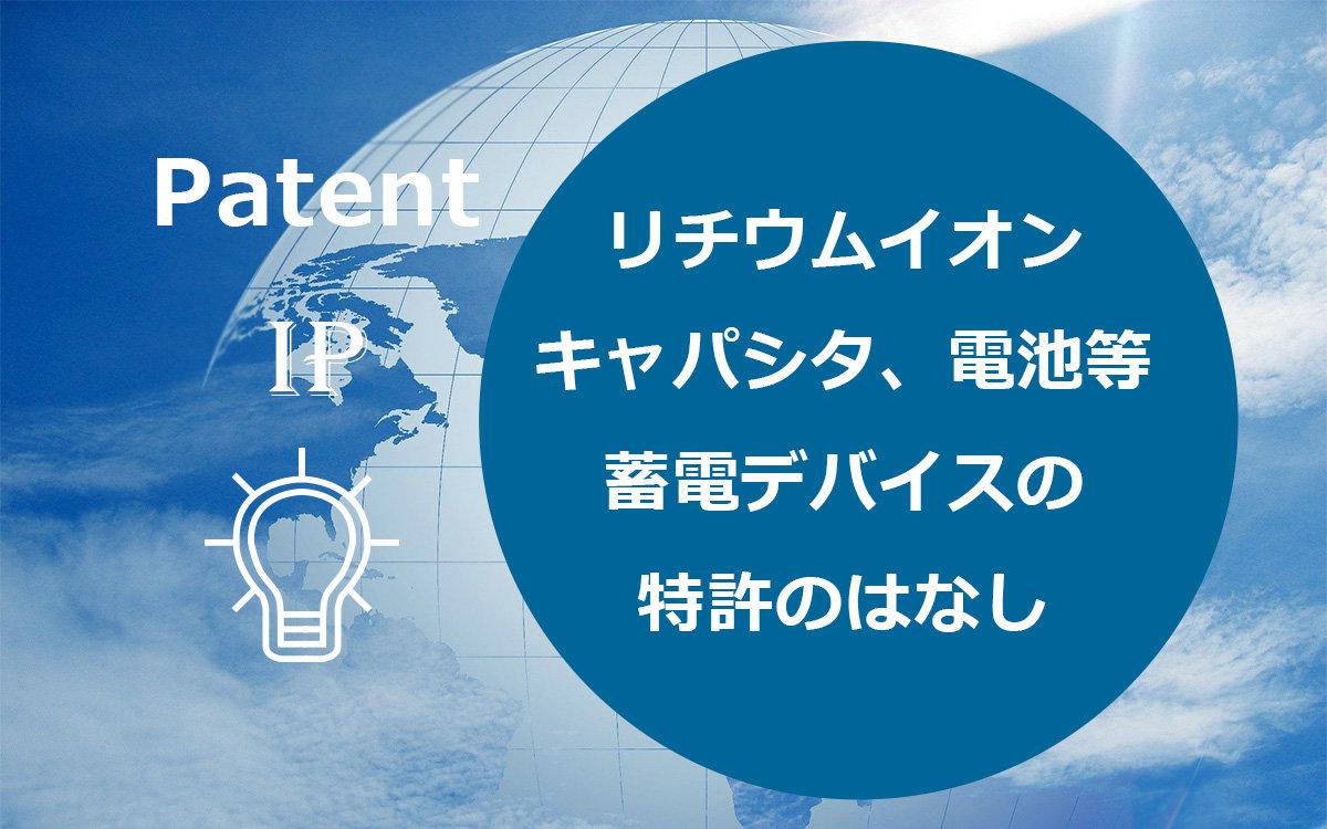 リチウムイオンキャパシタ、電池など蓄電デバイスの特許のはなし