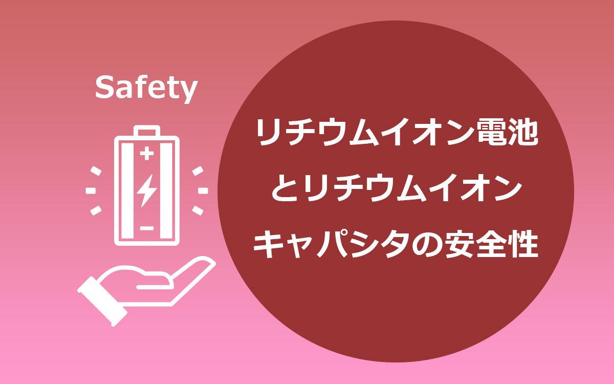 リチウムイオン電池とリチウムイオンキャパシタの安全性