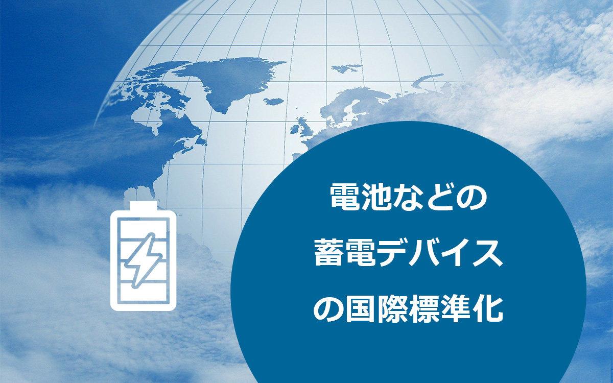 リチウムイオン電池などの蓄電デバイスの国際標準化