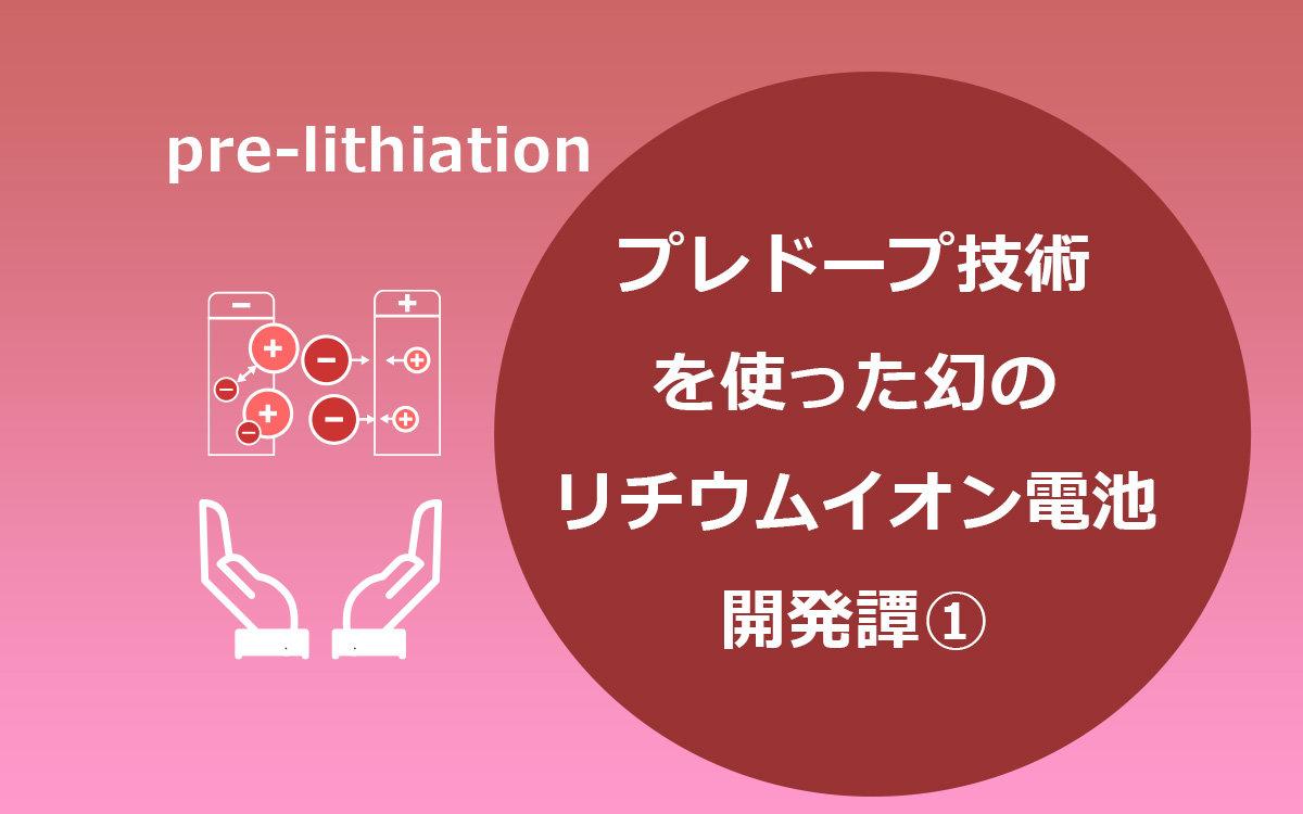 プレドープ技術を使った幻のリチウムイオン電池の開発譚(前編)